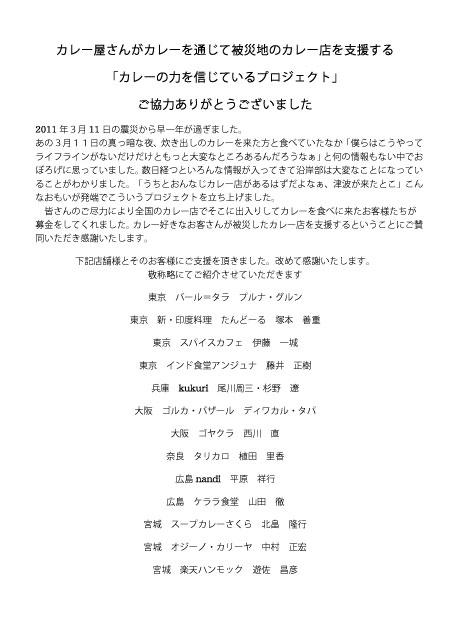 カレ信募金WEB報告用1-4.jpg
