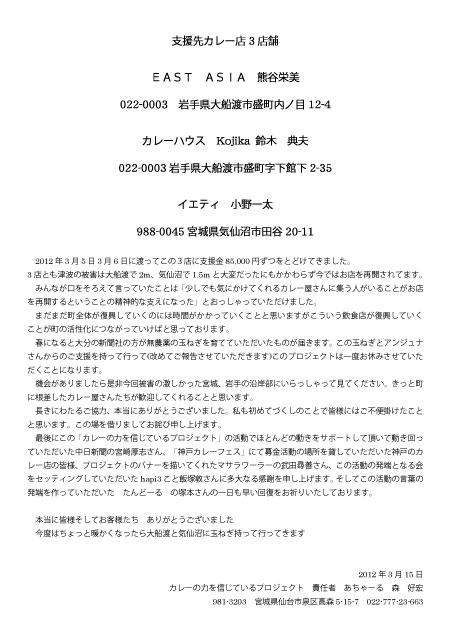 カレ信募金WEB報告用3-4.jpg
