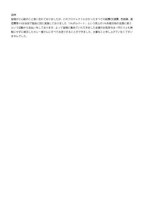 カレ信募金WEB報告用4-4.jpg